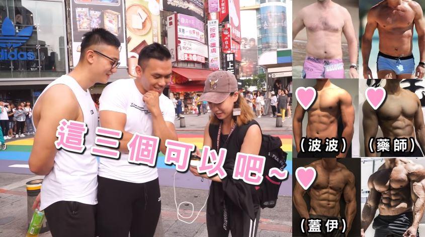 街頭訪問女生「哪種男人身材」才是最愛 沒想到「要壯不壯」妹子最哈!