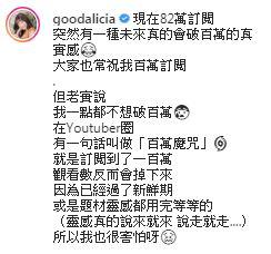 愛莉莎莎發文「不想破百萬訂閱」引關注 揭YouTuber界「百萬魔咒」嘆:新鮮期過了