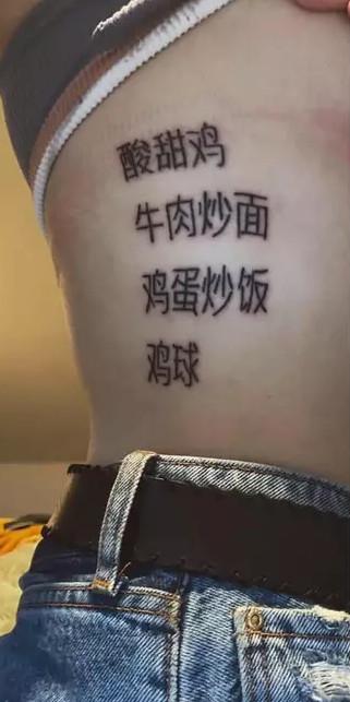19歲少女把「最愛中式料理」紋在身上 掀上衣露「4道家常菜」老媽傻眼:輸了