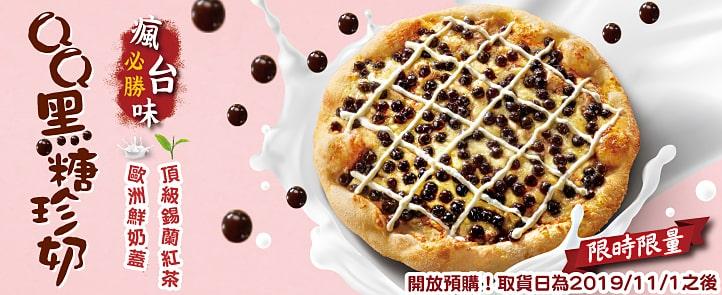 必勝客、達美樂同時推「黑糖珍奶披薩」搶客 珍珠控「選擇困難」只好都吃!