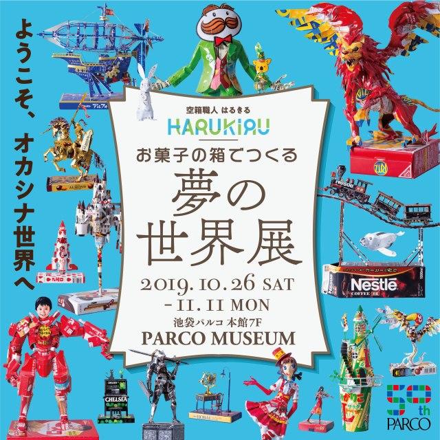 神人把「吃剩零食盒→藝術品」爆紅到東京辦展 只要「4個紙盒」就能變出一個城市!