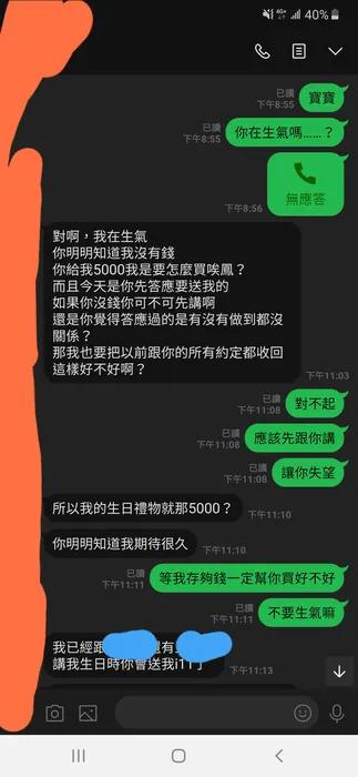 男大生「買不起iPhone 11」分手 委屈發文卻被「女方姊妹」回擊:不遵守承諾!