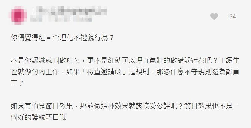 影/網紅出席活動「沒帶邀請函」被攔下 她狂回「我的臉就是邀請函」被嗆爆:自以為很紅?
