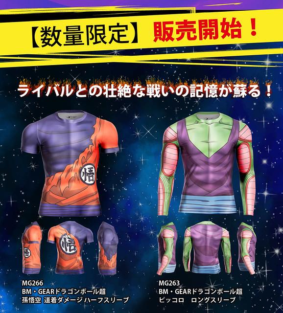 七龍珠X平價品牌推「4種角色肉胎裝」!一秒讓你「變身弗利沙」粉絲大讚:中二魂噴發❤