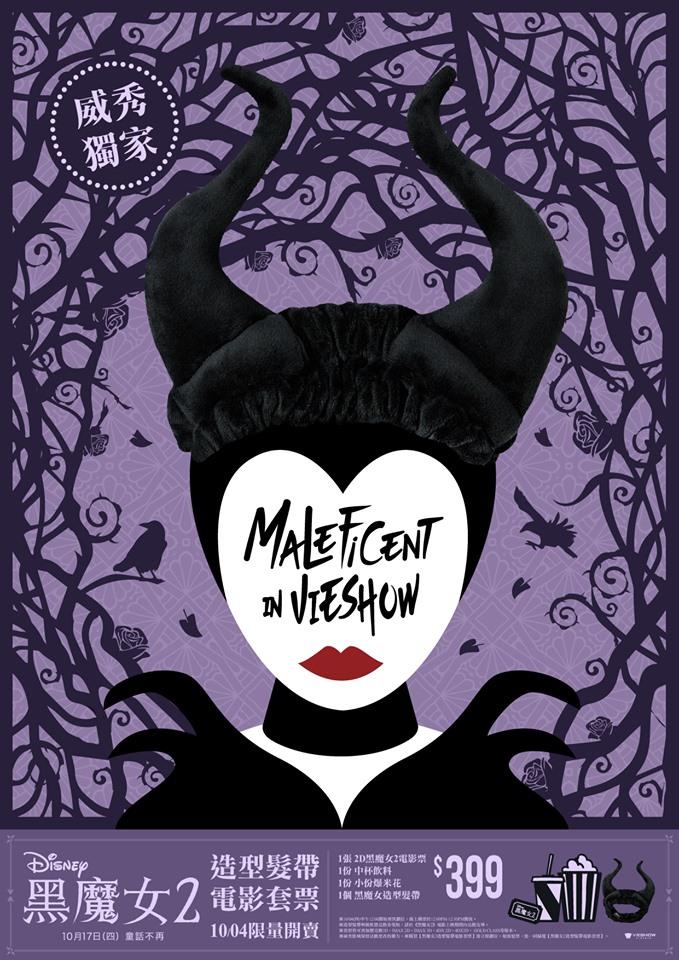 迪士尼推《黑魔女2》限量預售套票 超生火「梅菲瑟造型髮帶」粉絲暴動:太夢幻❤