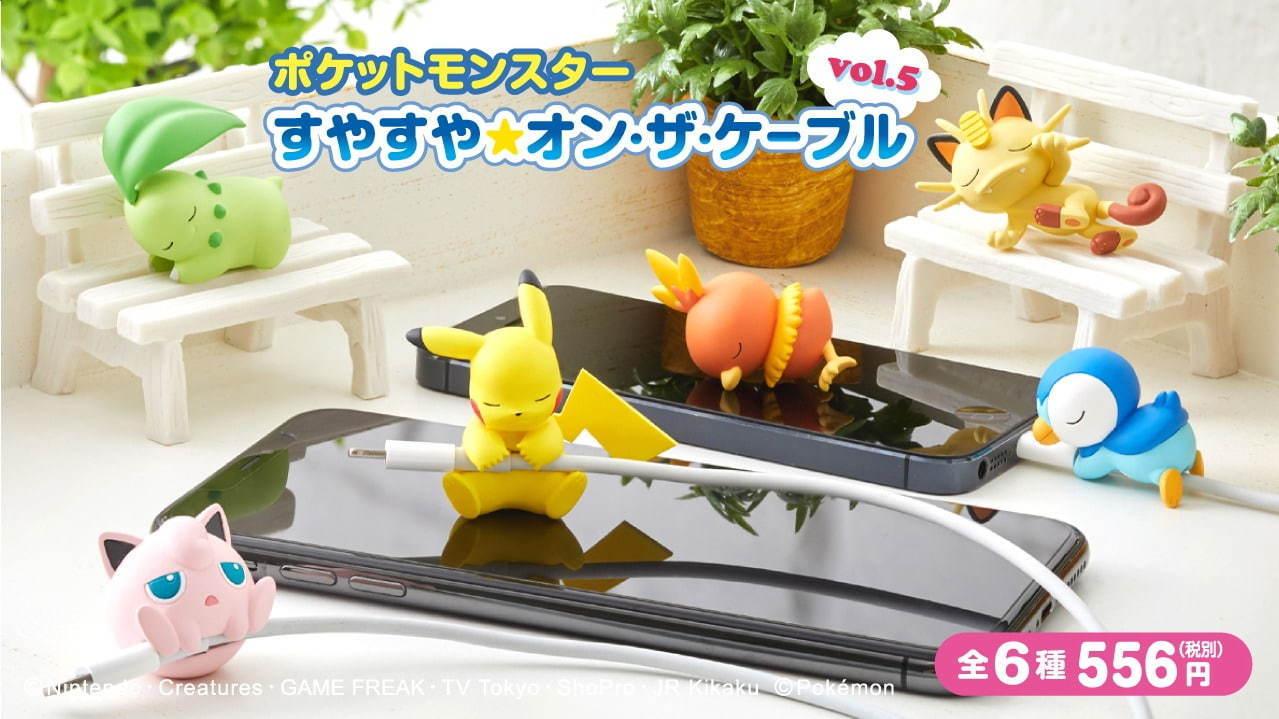 日本推出寶可夢「睡夢系充電線保護套」 皮卡丘睡相超Q、胖丁唱到連自己也睡著啦❤