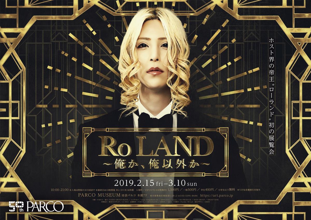 日本第一牛郎Roland「進軍珍奶事業」 加碼「名言語錄杯」少女搶翻!