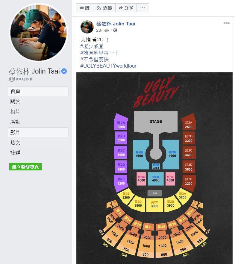 蔡依林辦「2020跨年演唱會」連續開唱6天 官方曝光「超佛票價」呸姐推坑:這區最棒❤