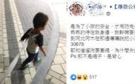 用「兒童牽繩」遛小孩被路人碎念 她「暴怒發文」網力挺:等孩子被偷才哭?