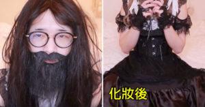 影/中年大叔從「邋遢男→正妹」零違和 靠化妝變身「清純女僕」圈粉一眾宅男!