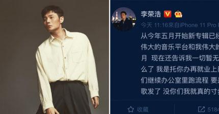 李榮浩「新歌被卡3個月」暴怒嗆經紀人:我隨便找個論壇發!
