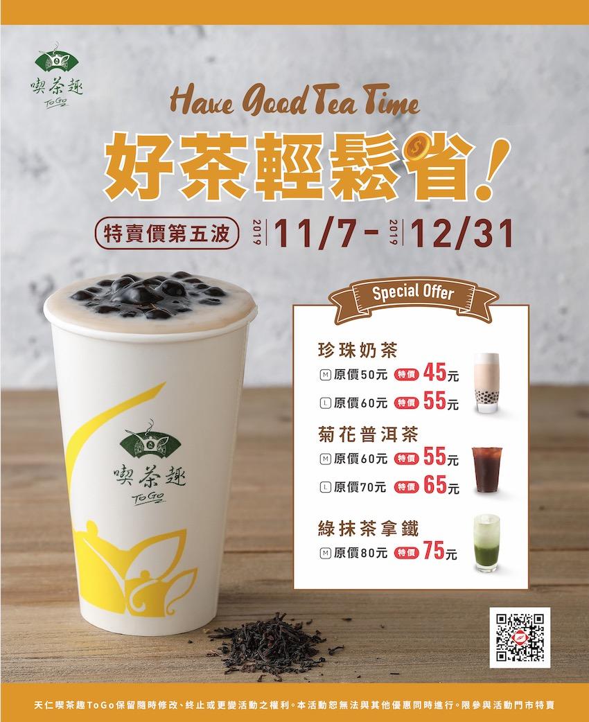 天仁喫茶趣ToGo暖冬計畫  特選暖心茶飲優惠
