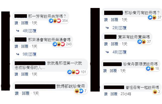 經濟部爆料:珍煮丹偷註冊「珍煮母」怕被誤會 網:茶湯會要註冊什麼?