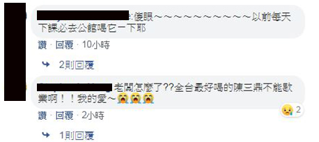 黑糖珍珠撞奶老店「陳三鼎」驚傳歇業 鄰:已經2星期沒營業!