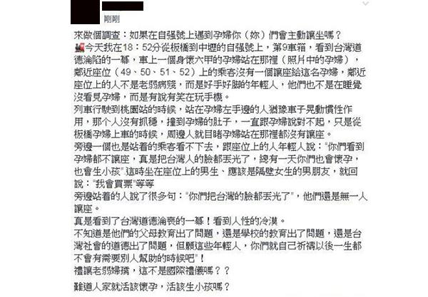 孕婦搭車「對號座乘客」沒人讓位 她發文怒轟「台灣道德淪喪」網友留言卻意外療癒!