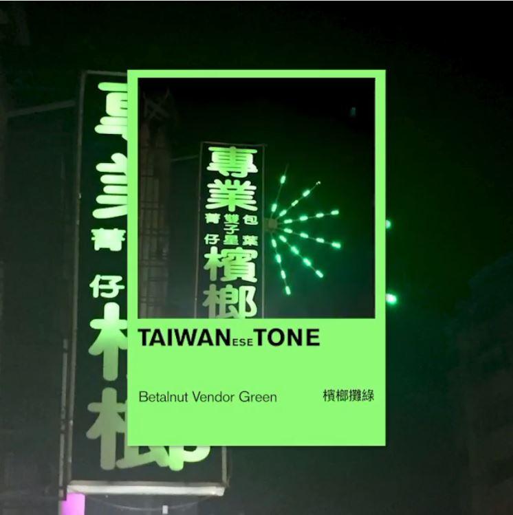 網友蒐集「台灣的顏色」家鄉味爆棚 IG滿滿「台味特色」連全聯藍都有!