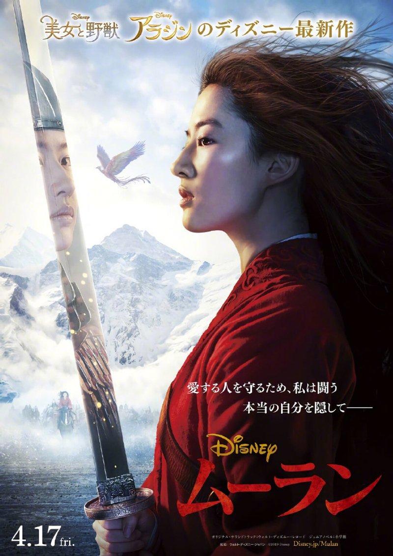 木須龍被消失!最新《花木蘭》海報曝光 他被換成「彩色鳳凰」連劇情都改變