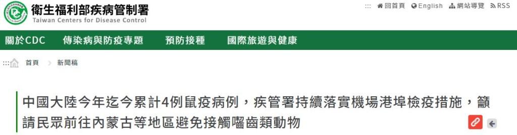 中國爆發黑死病!台灣疾管署公佈「7個高風險區」警告:出入會嚴格檢測