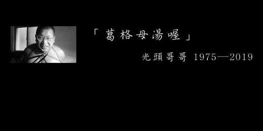 光頭哥哥逝世!憑一句「母湯喔」爆紅 辛酸20年「堅持散播歡樂」粉絲淚:希望是惡作劇QQ