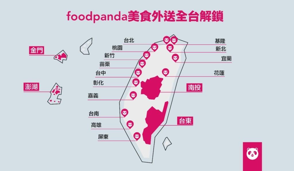 foodpanda靠「插旗全台灣」打趴Ubereats 年底開始連「離島」也開送!