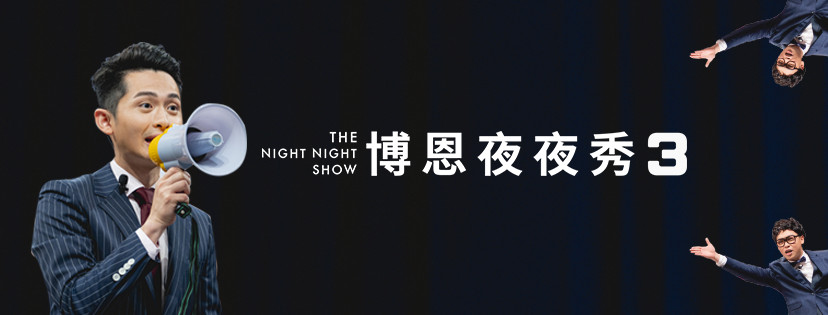《博恩夜夜秀》賀瓏「代班博恩」接主持棒!鄉民引論戰:到底誰比較好?