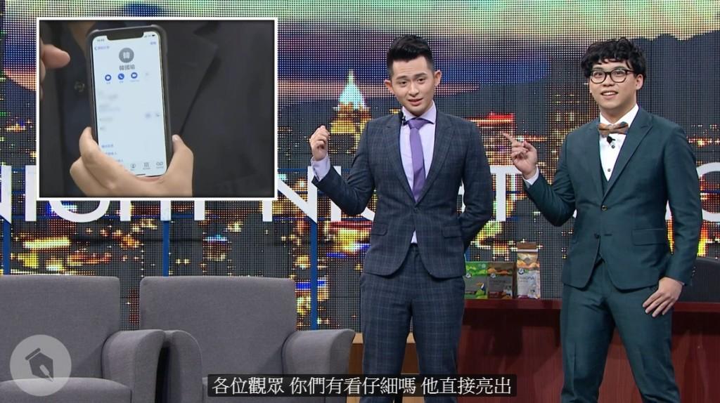影/《博恩夜夜秀》現場打給「韓國瑜外流」手機號碼 竟意外「接通本尊」全場嚇壞