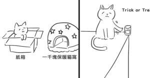 太中肯!他用黑白簡約畫風完美詮釋「貓咪有多機車」 整天喵喵喵只是想刷存在感!