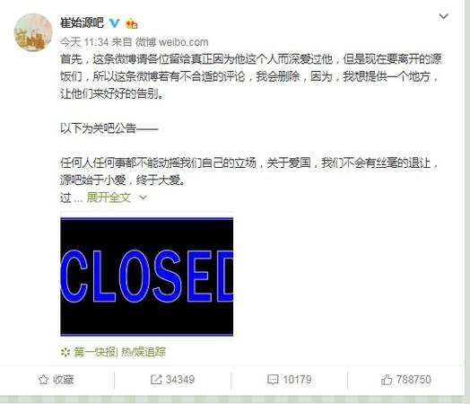 崔始源按讚「香港青年抗爭」貼文 中國後援會「宣佈關站」嗆:愛國不會退讓