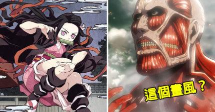 漫畫家把「禰豆子→進擊的巨人」成果超猛 小萌妹巨人化...衣服不見了!