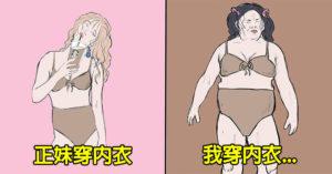 14張「正妹vs魯妹」的日常巨大差異 會搭訕的我們的「只有直銷」...沒有帥哥!