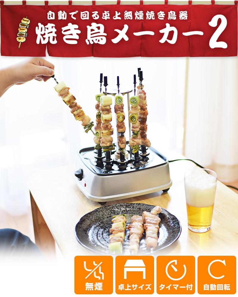 邊緣人專用!一人用「居家燒烤機」沒朋友也能吃 超專業「自動旋轉」讓套房變居酒屋