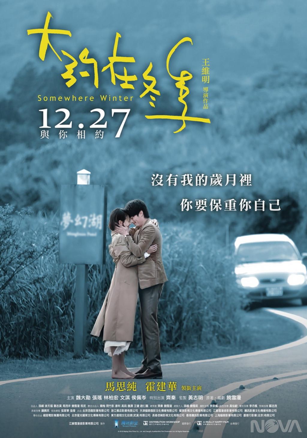 影評/馬思純與霍建華「愛了30年」敵不過命運 《大約在冬季》喚醒心中「最遺憾的事」