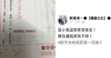 天兵兒偷學家長簽名「超拙技巧」一看秒破功 爸無奈笑:罰抄1百遍!