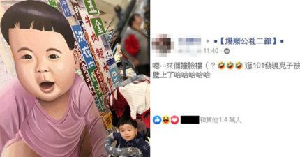網友逛101驚覺「兒子怎麼在牆上?」 留言區蓋超精彩「小孩撞臉樓」