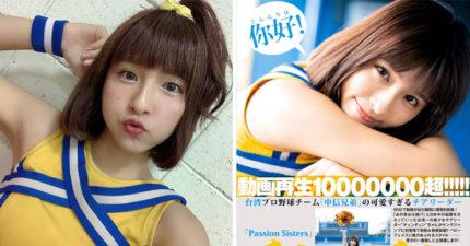 峮峮紅到日本去!登上雜誌封面被封「台灣第一啦啦隊美少女」粉絲:買爆了❤