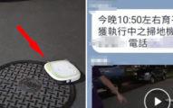 他目睹「掃地機器人在清馬路」被嚇壞 曝光「努力打掃畫面」網笑翻:太認真!