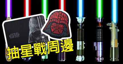 星際大戰「7種光劍顏色」大解析!
