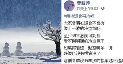 羽絨衣收起來!氣象專家曝「冬天最冷的一波過了」 到明年1月都不會有冷空氣