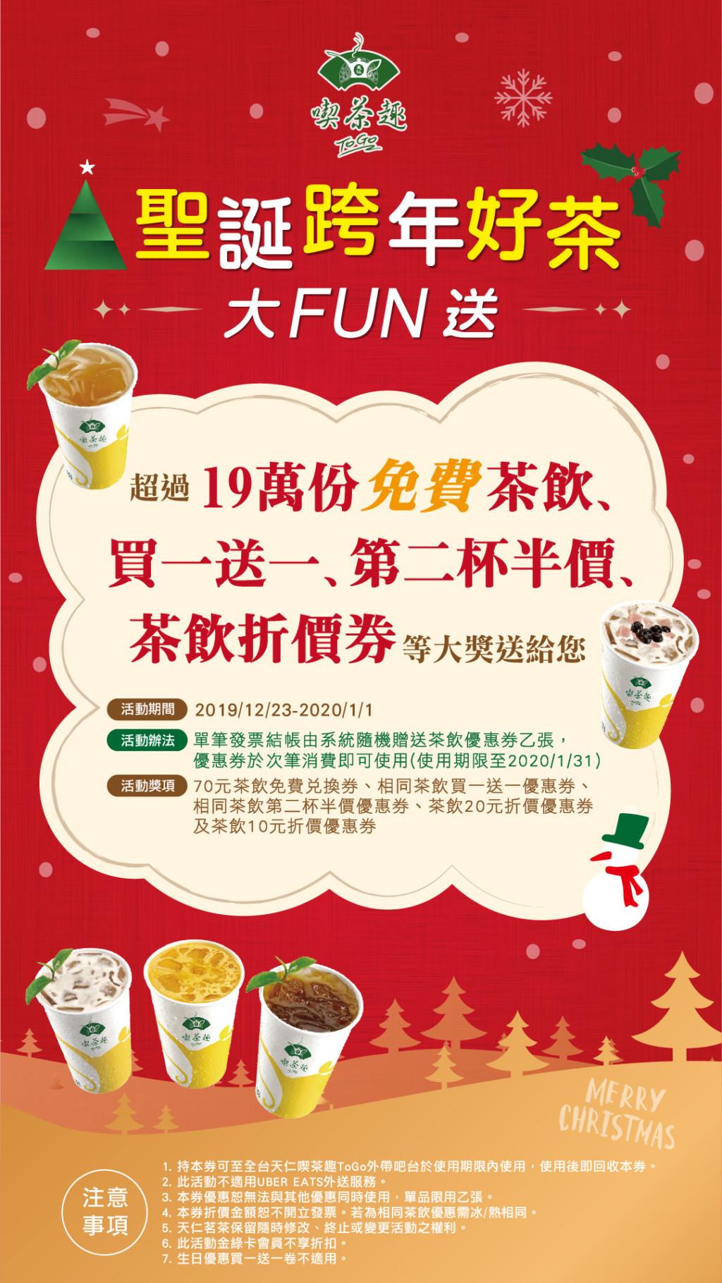 天仁喫茶趣ToGo超過19萬份免費茶飲、買一送一大FUN送 讓你聖誕到跨年喝不停