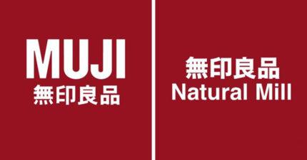 中國「盜版無印良品」控日本侵權成功 法院判「300萬罰款」全網看傻!