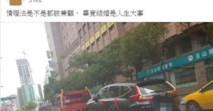 結婚禮車「違停被拖吊」路人抱不平 網分「正反論派」戰翻:掛彩帶了不起?