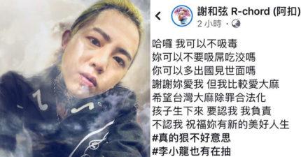 謝和弦臉書改「單身」開嗆 不顧扣嫂懷孕還「大義滅親」網傻眼:嚴重崩壞