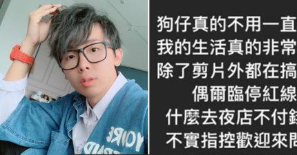 酷炫IG發文罵狗仔「唯恐天下不亂」 他公開「優良3不」獲粉絲力挺:支持到底!