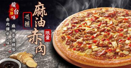 必勝客推「麻油赤肉大比薩」主打冬天補身 限時限量「只有2週」要吃要快!