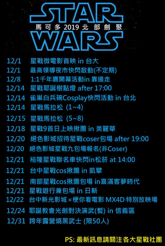 《星際大戰》官方授權「千年鷹號」來台 超過「1千個配件」還原內部細節!