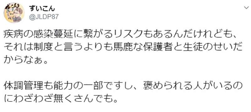 日本學校開始「廢除全勤獎」被讚爆:不成為社畜第一步!