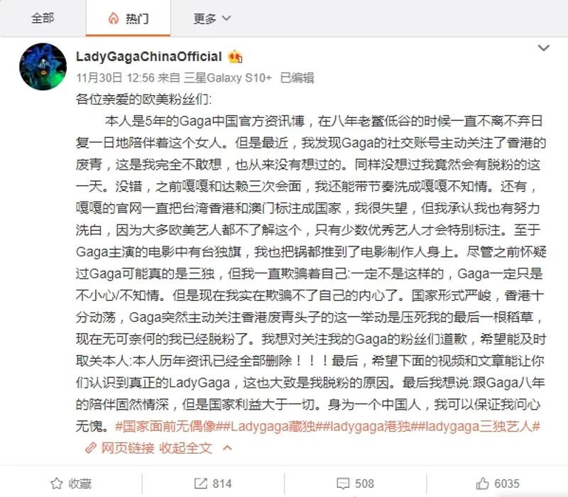 女神卡卡「關注香港+掛台灣國旗」 中國8年後援會「失望崩潰」:國家面前無偶像