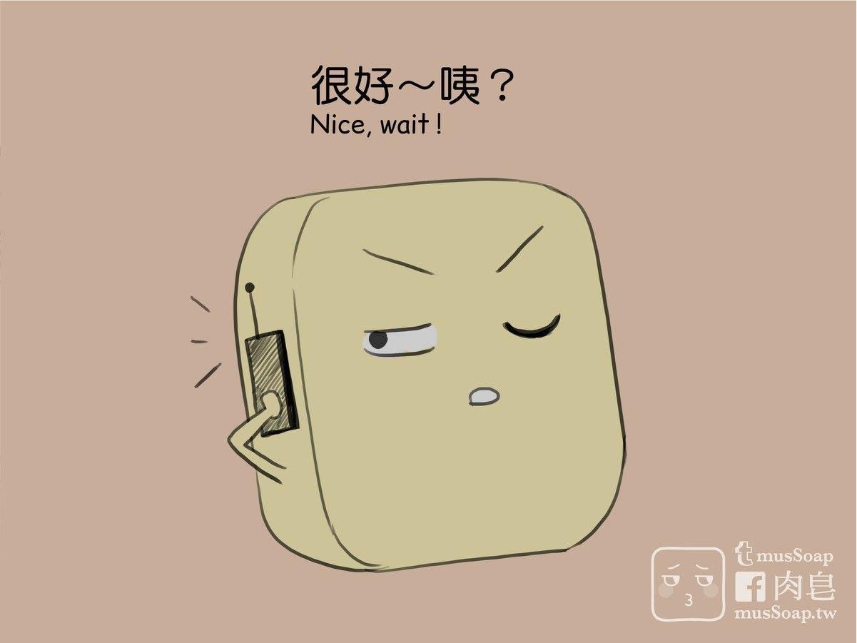 網人365/全台最重口味!「肉皂網漫」從台灣紅到國外 「肥皂佔有猛男」讓人鼻血狂噴