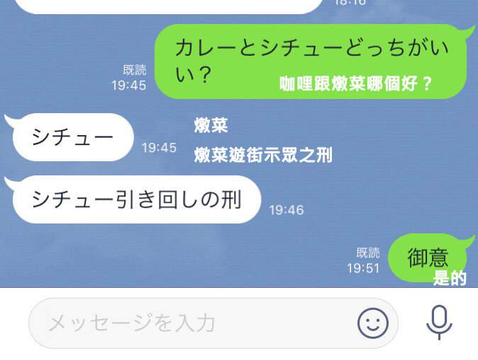 日本人妻廚藝太強!老公想看「燉菜被遊街示眾」她竟狂練「繩縛術」