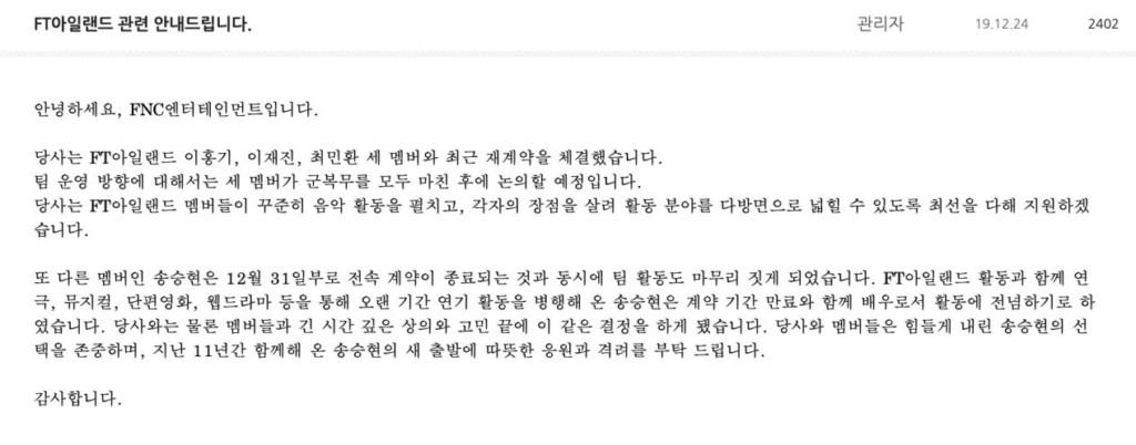 FTISLAND確定再少1人!宋承炫退團「揭内心想法」粉絲淚崩:辛苦了QQ